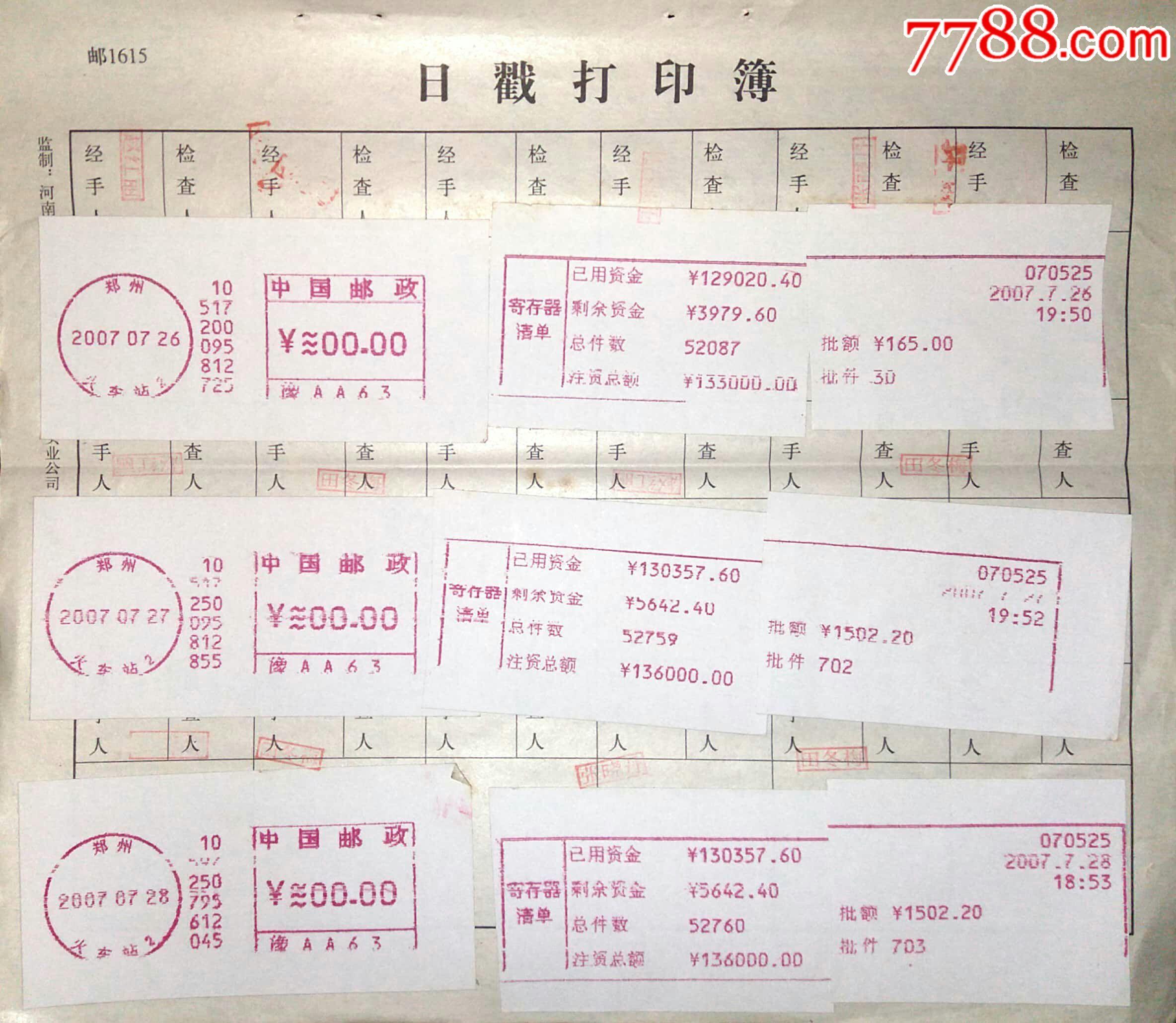 《日戳打印簿》-必能宝DM300邮资机及寄存器清单(郑州火车站)(au20663945)_