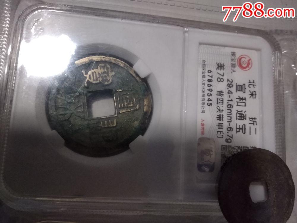宣和通宝折二背四决带甲文,评级币(zc20664536)_