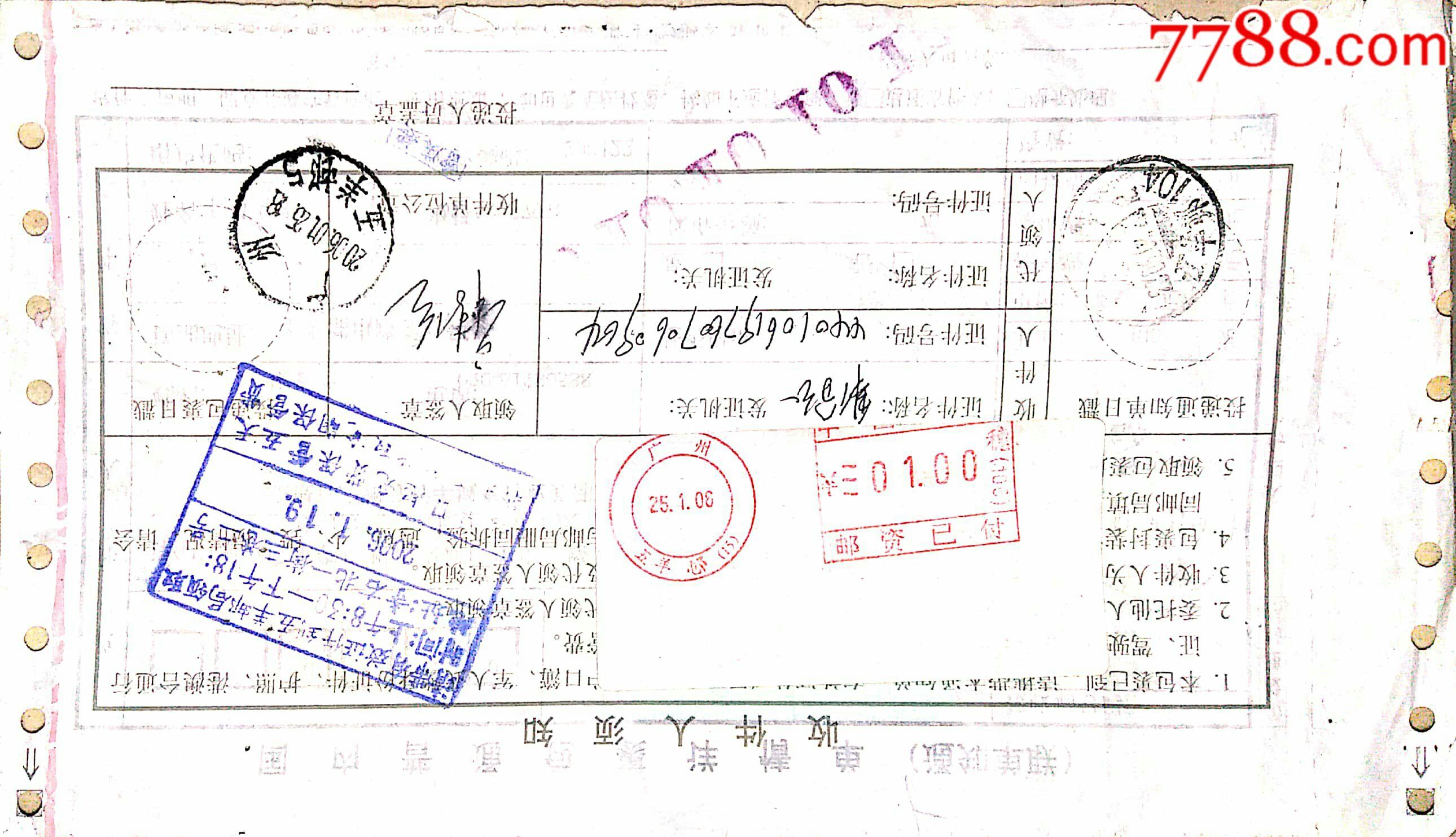 �p圈�]�Y已付�]�Y�C包裹通知��_�V州五羊�(au20667151)_