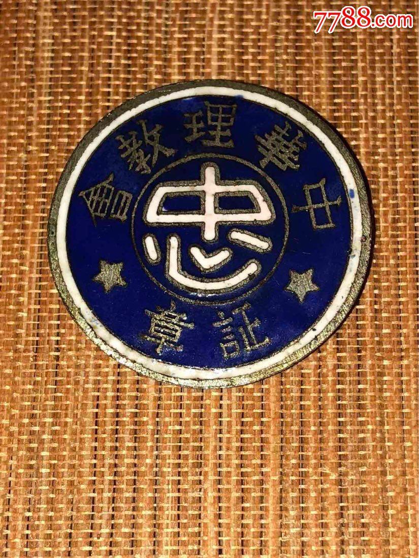 民��,中�A理教��,忠~字,�C章(au20667992)_