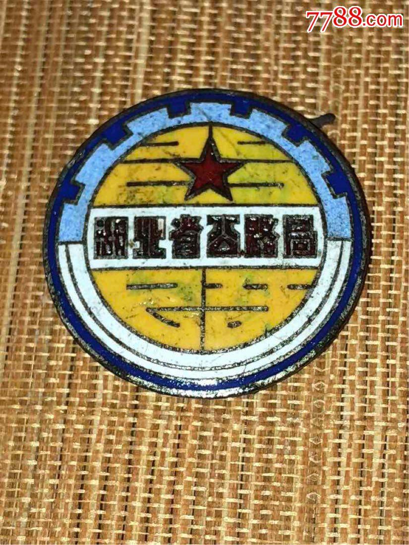 湖北省公路局,漂亮,早期(au20668184)_