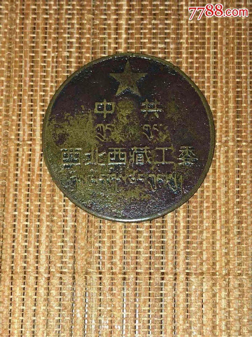藏�h�p文字,罕�的西藏政府章,建��早期,中,共,西北西藏工委(au20668261)_