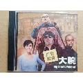 大腕--电影原声音乐(au20671197)_7788旧货商城__七七八八商品交易平台(7788.com)