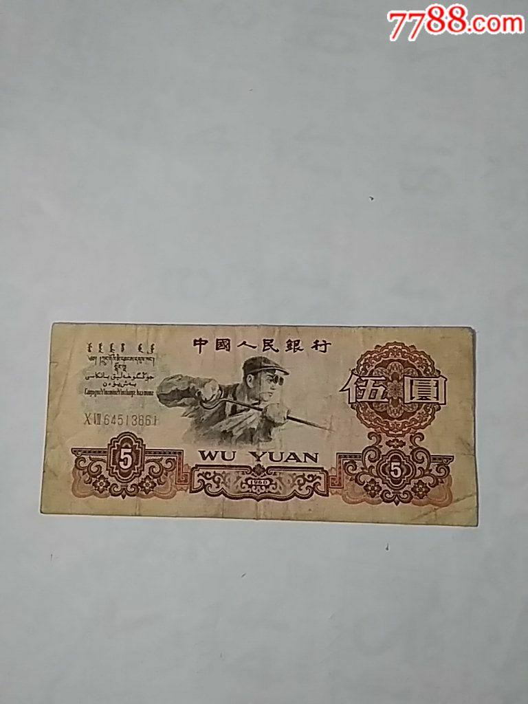 人民币(au20671438)_