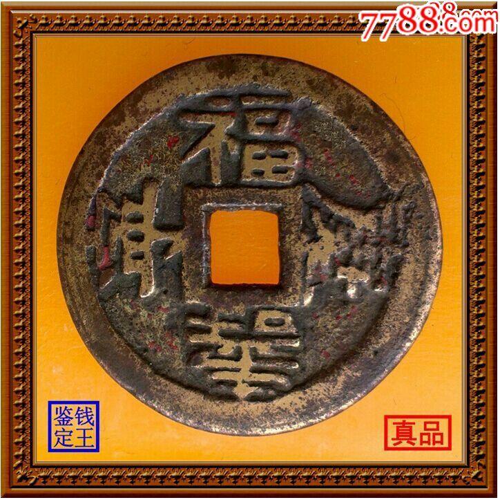 (939)清代福寿宁康吉庆平安花钱(zc20671620)_