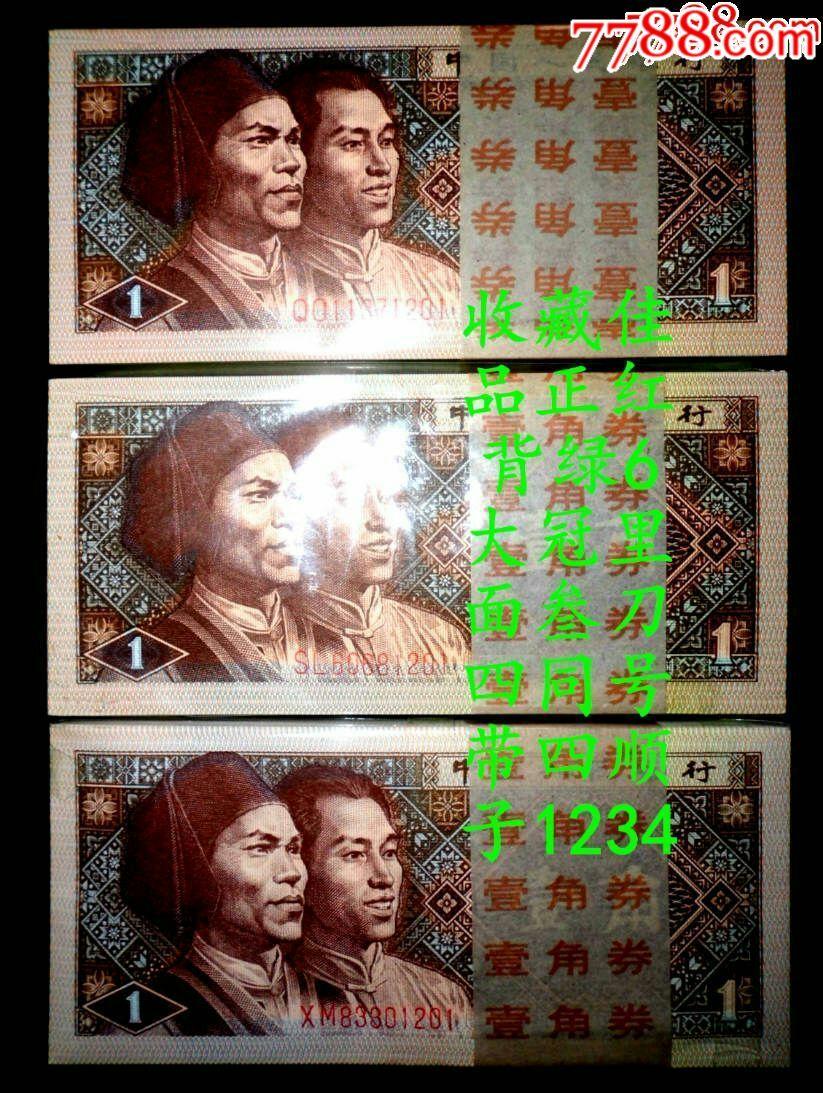 【8001正红背绿【SL十QO十XM1201】含3个2三刀拍】(zc20672634)_