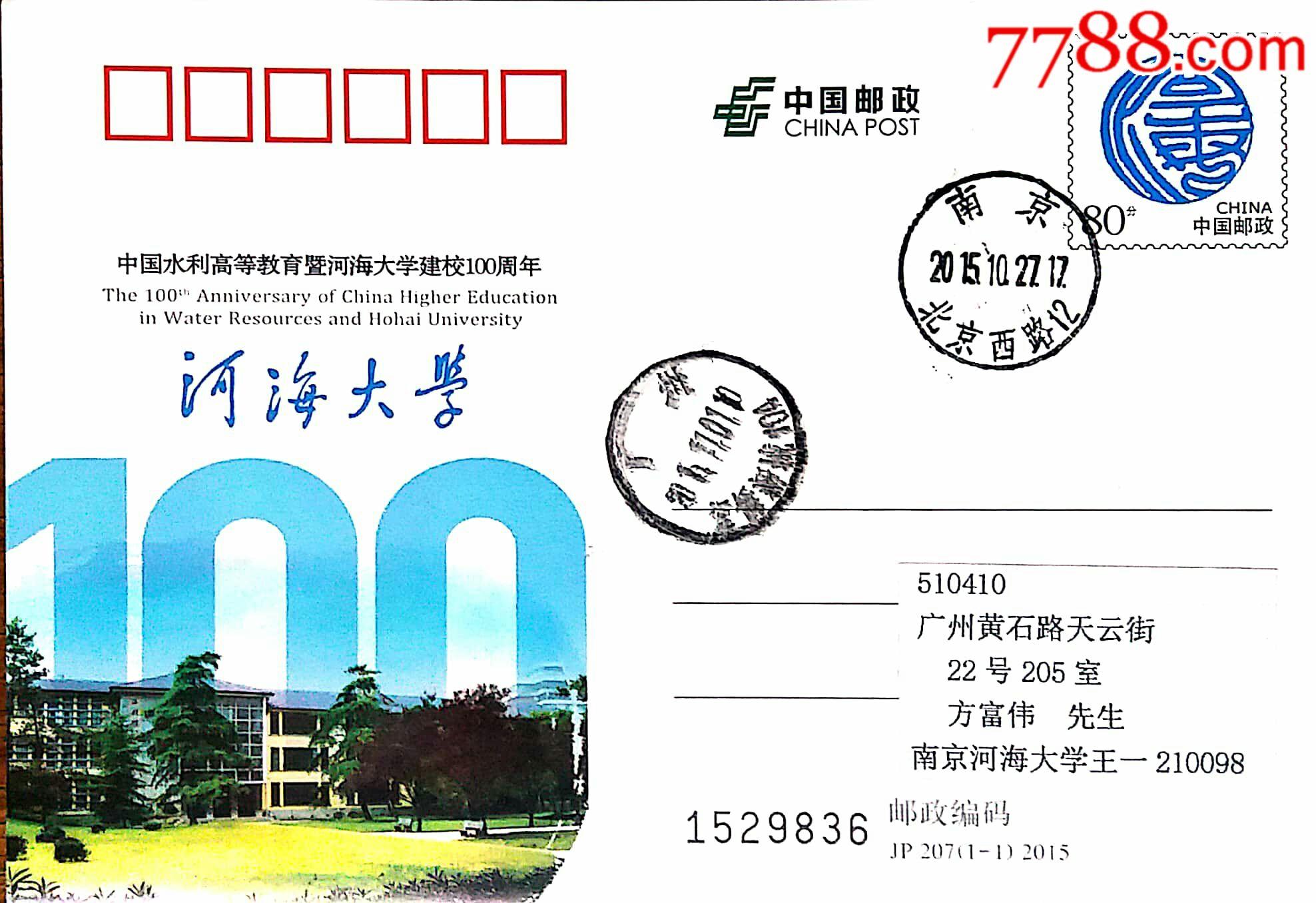 JP207《河海大�W》�]�Y片南京原地首日(au20672941)_