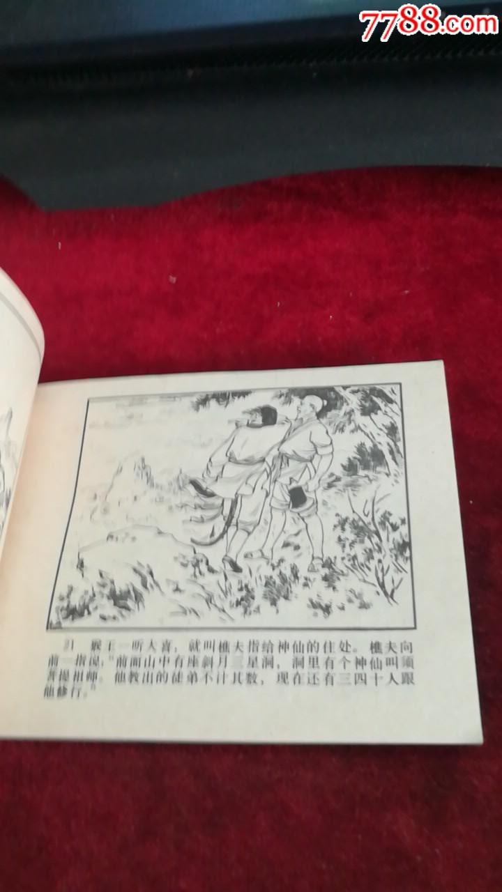 猴王�缡�(西游�之一)_�r格50元_第4��_