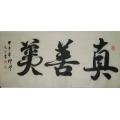 书法作品――真善美(zc20674421)_7788旧货商城__七七八八商品交易平台(7788.com)