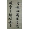 书法作品对联(zc20674454)_7788旧货商城__七七八八商品交易平台(7788.com)