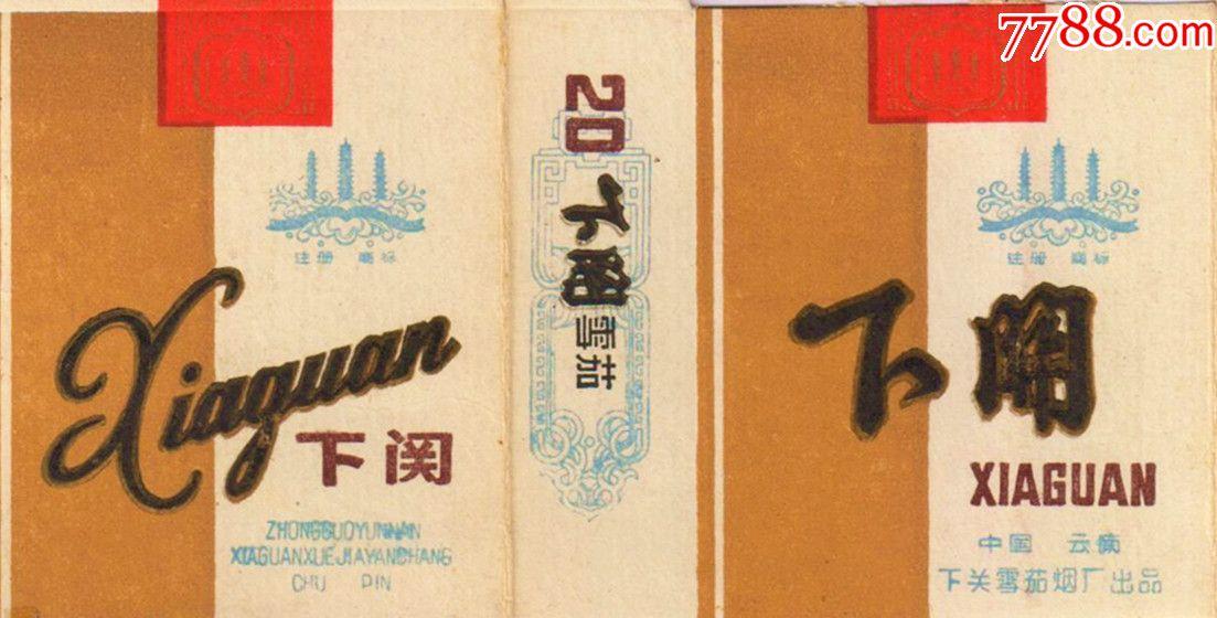 下�P雪茄���S――下�v(au20675087)_