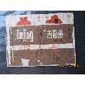 古荆州、100S(7)拆包标、10支装、双排厂名、背裱(au20680982)_7788旧货商城__七七八八商品交易平台(7788.com)
