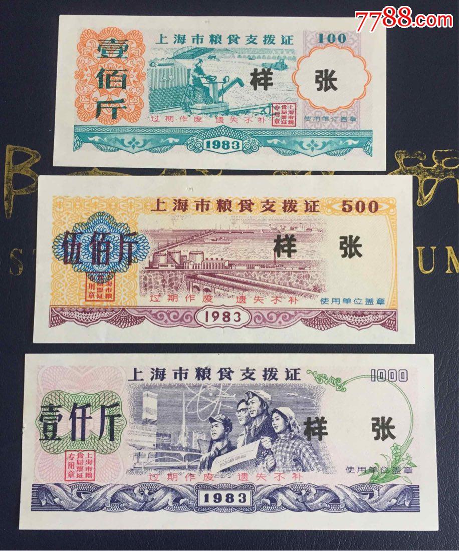 包�]拍83年上海市支�茏C三全(au20683267)_