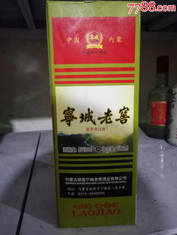 53度宁城老窖(au20683716)_