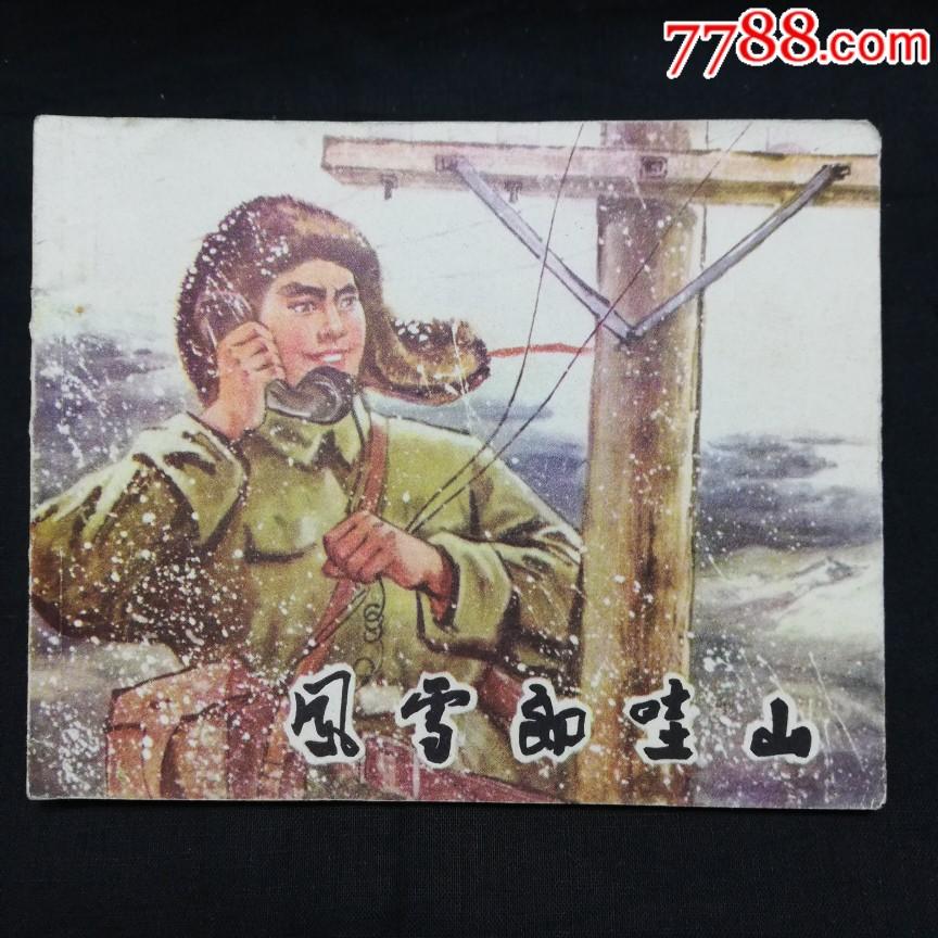�L雪郎哇山(au20697711)_