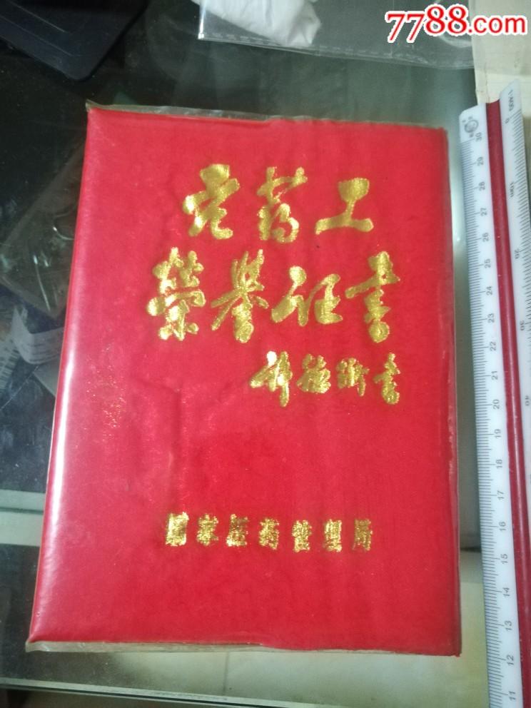 老�工�s�u�C��(au20687222)_