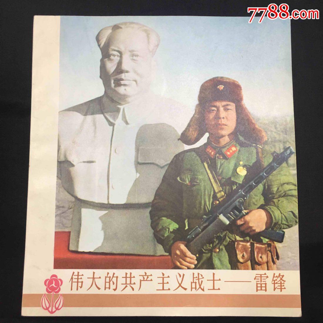 伟大的共产主义万岁雷锋(au20689894)_