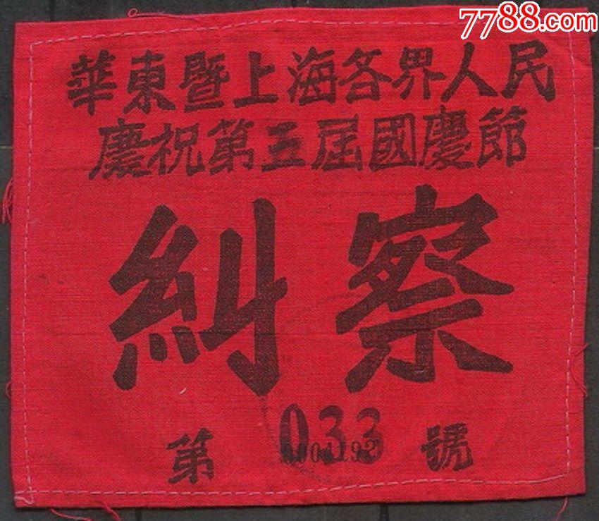 54年上海各界�c五一��m察布袖章1(au20690059)_