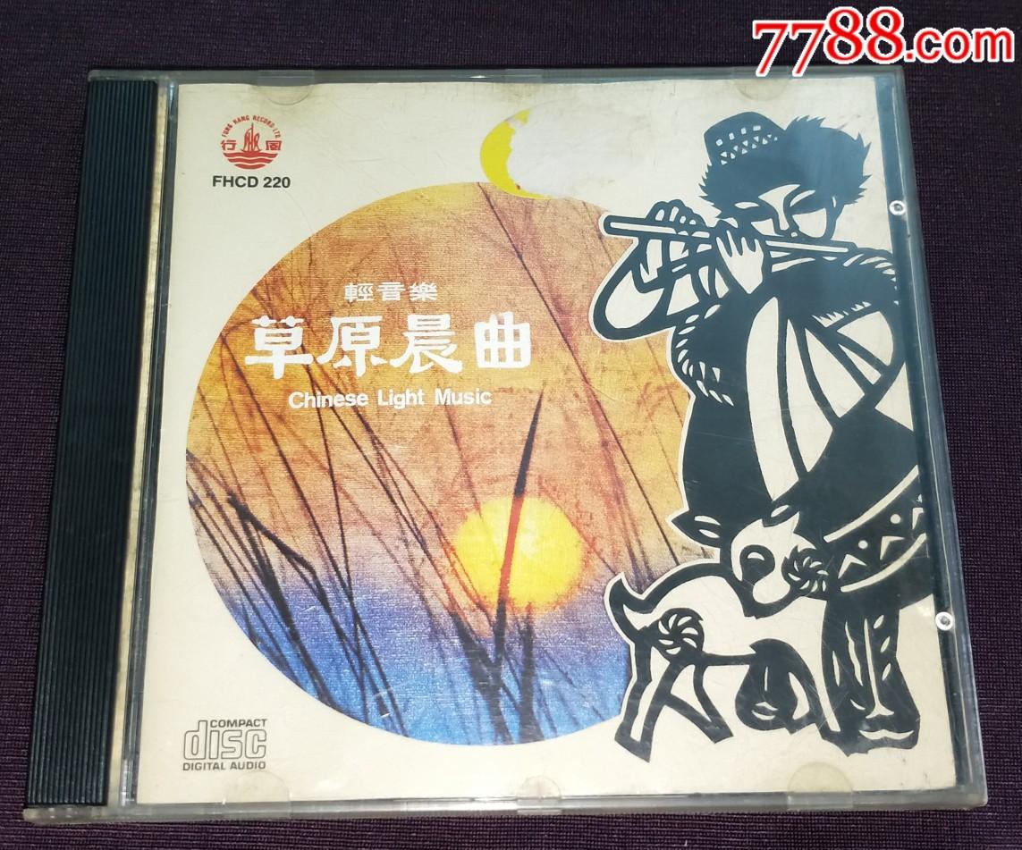 �p音�贰恫菰�晨曲》日本天��1A2版CD(au20691797)_