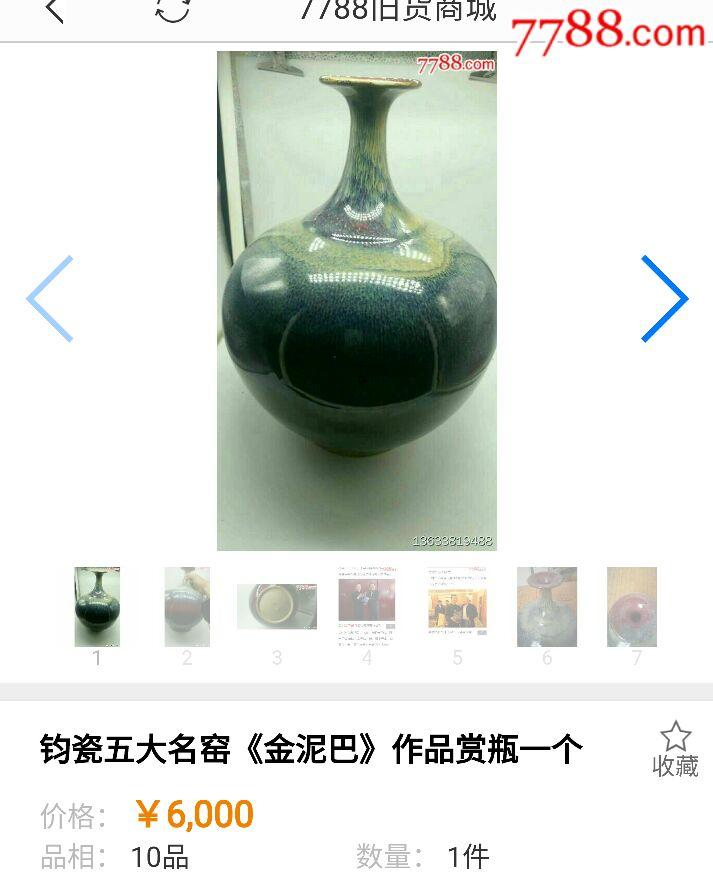 �x瓷五大名�G《金泥巴》作品�p瓶一��(zc20697652)_