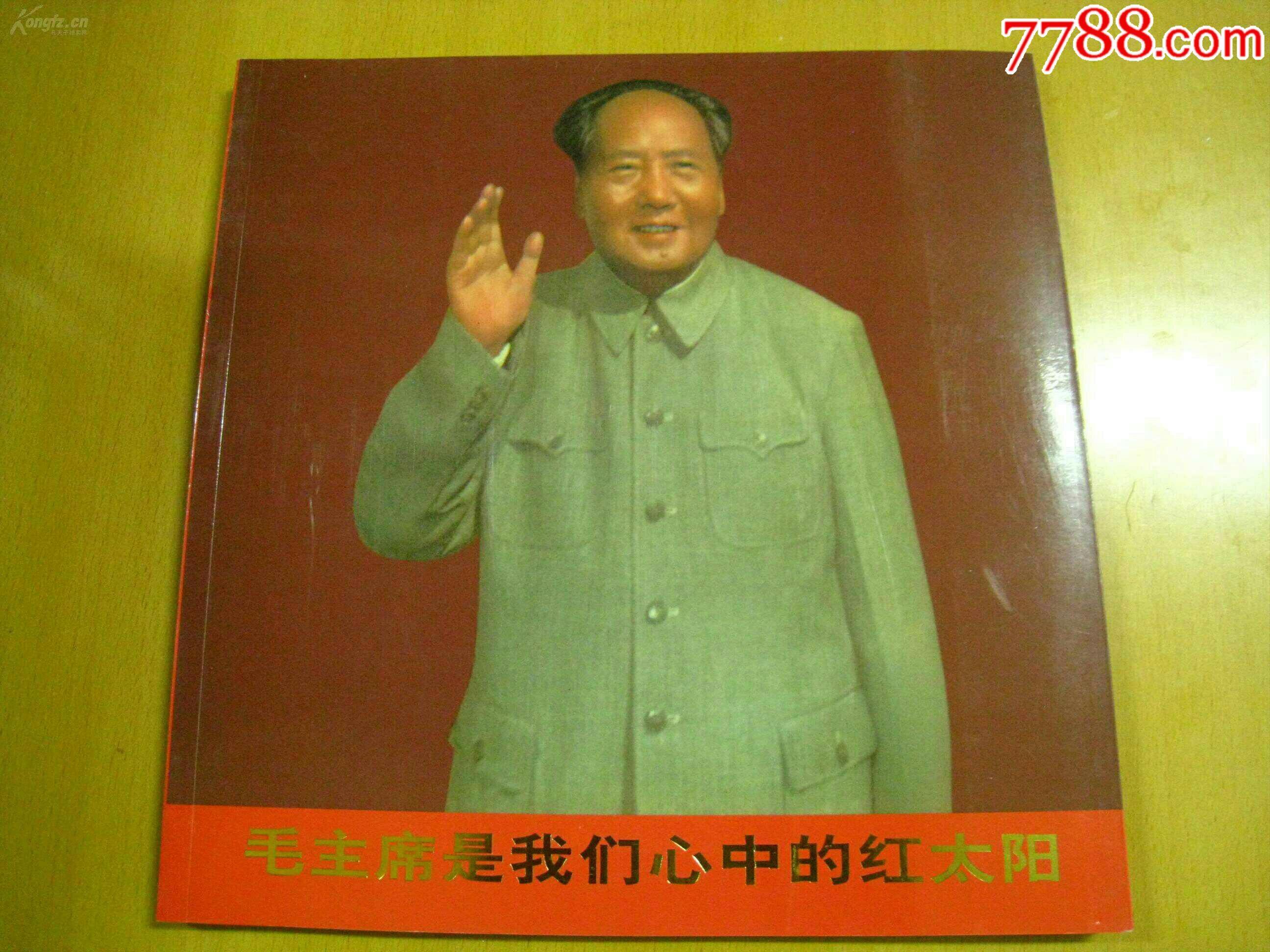 毛主席是我��心中的�t太�(au20699299)_