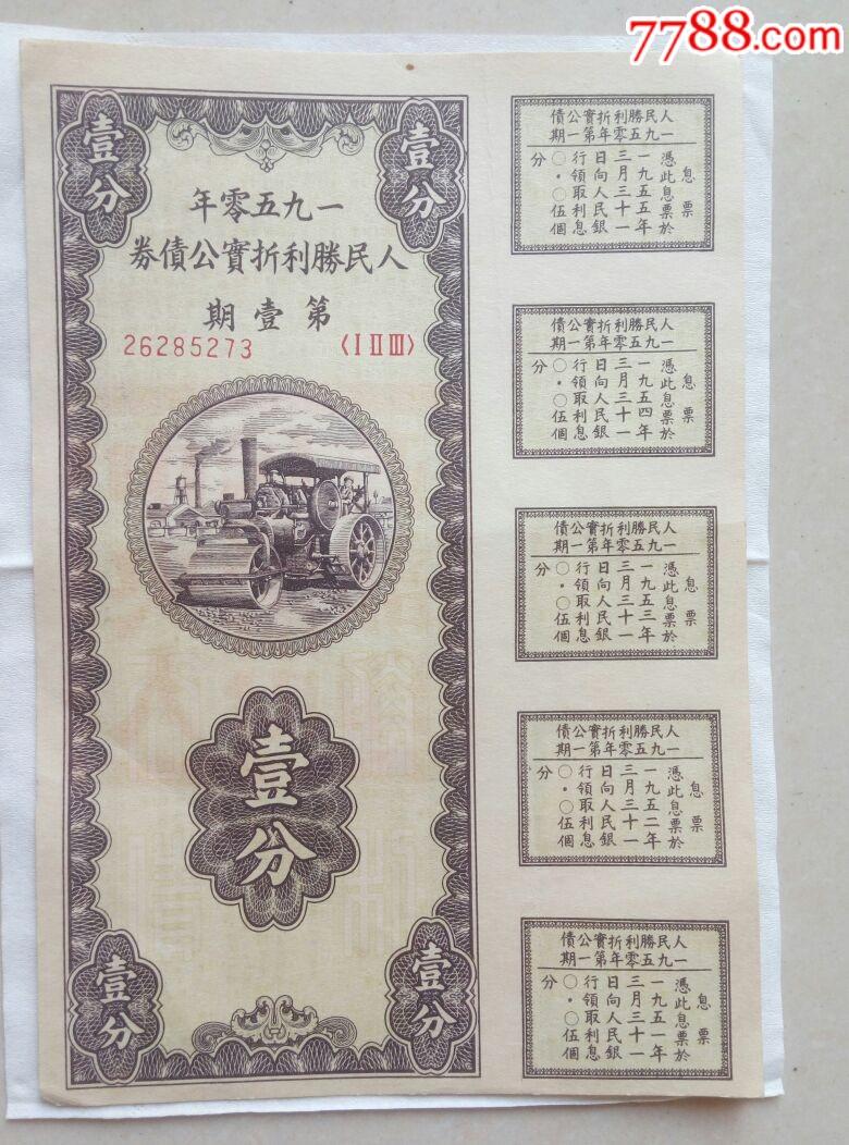 新中��最早、面�~最小公��券(au20700529)_