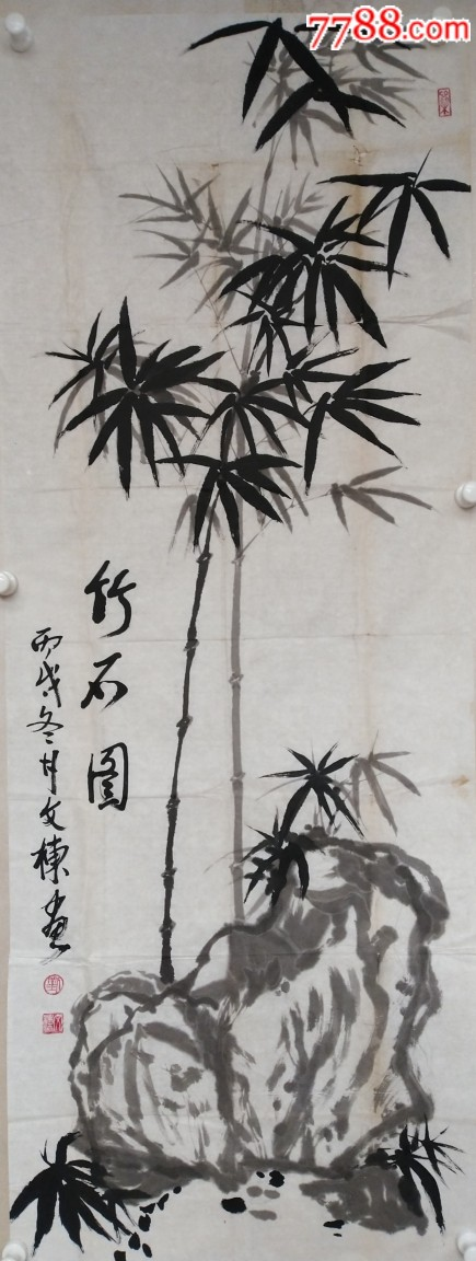 山�|名家�⑽��竹石�D,尺寸128/48,�g迎�炻�(au20700610)_