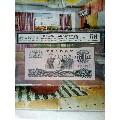 六五年拾元大团结纸币(au20704809)_7788旧货商城__七七八八商品交易平台(7788.com)