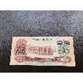 第3套壹角红枣肉眼绝品(au20715518)_7788旧货商城__七七八八商品交易平台(www.0iy0.cn)