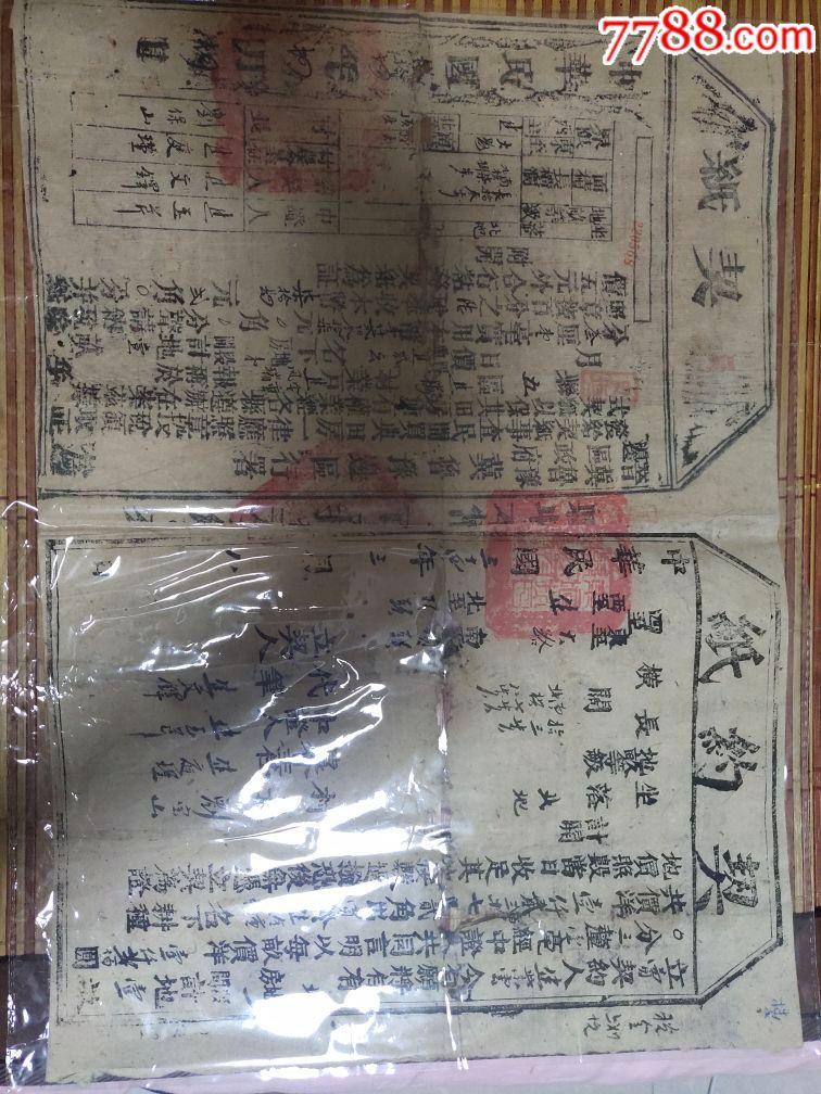 �x冀�豫��^地契(au20721385)_