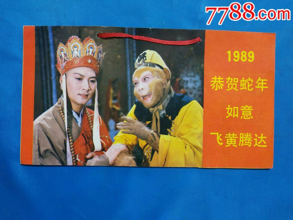 1989年西游��≌眨�小��v(au20722719)_