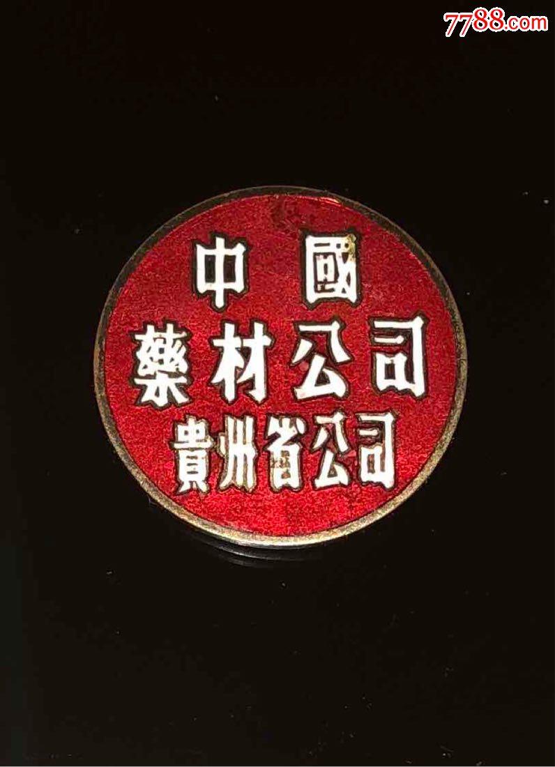 中���材公司,�F州省公司(au20732855)_