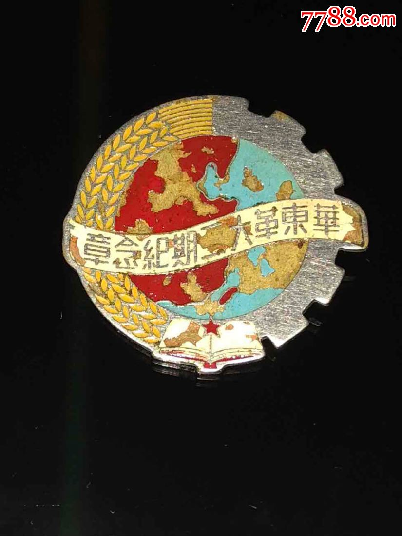 1950年,�A�|人民革命大�W第二期�o念章(au20733370)_