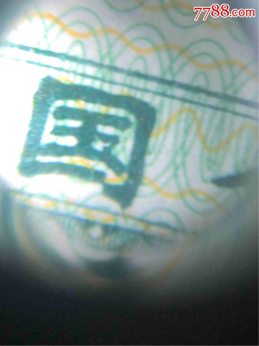 贰角错版币3张(au20735381)_