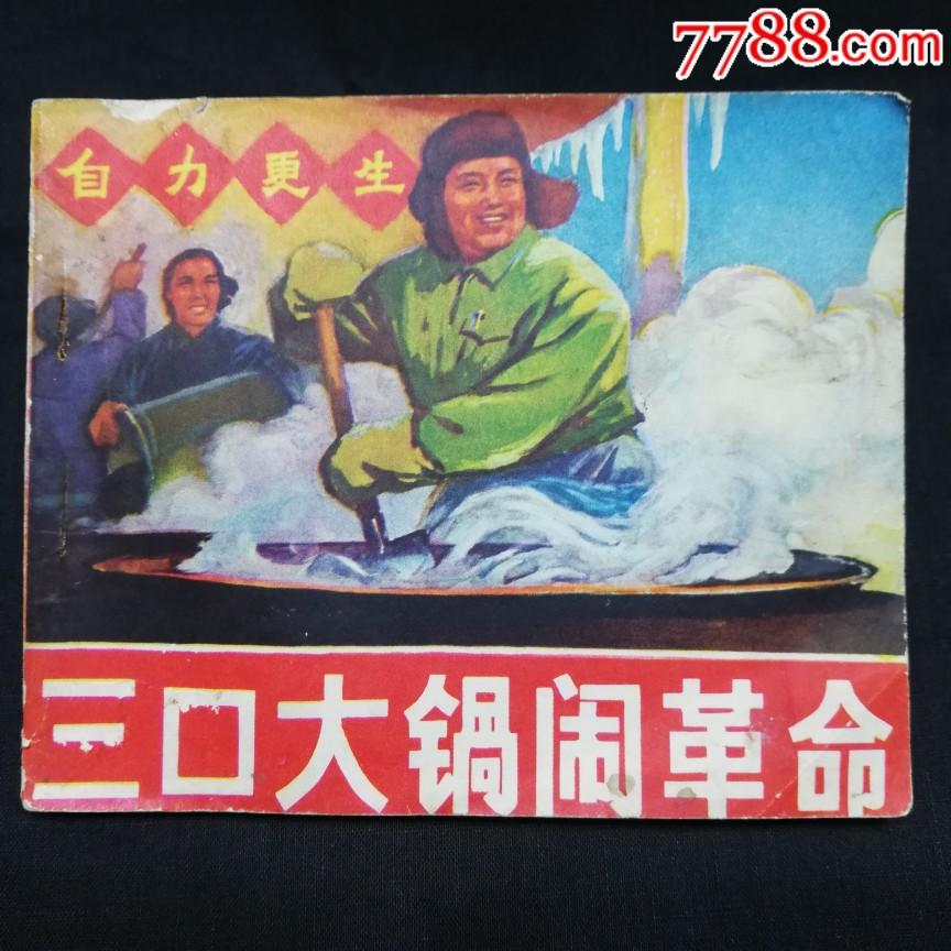 三口大��[革命(au20747781)_