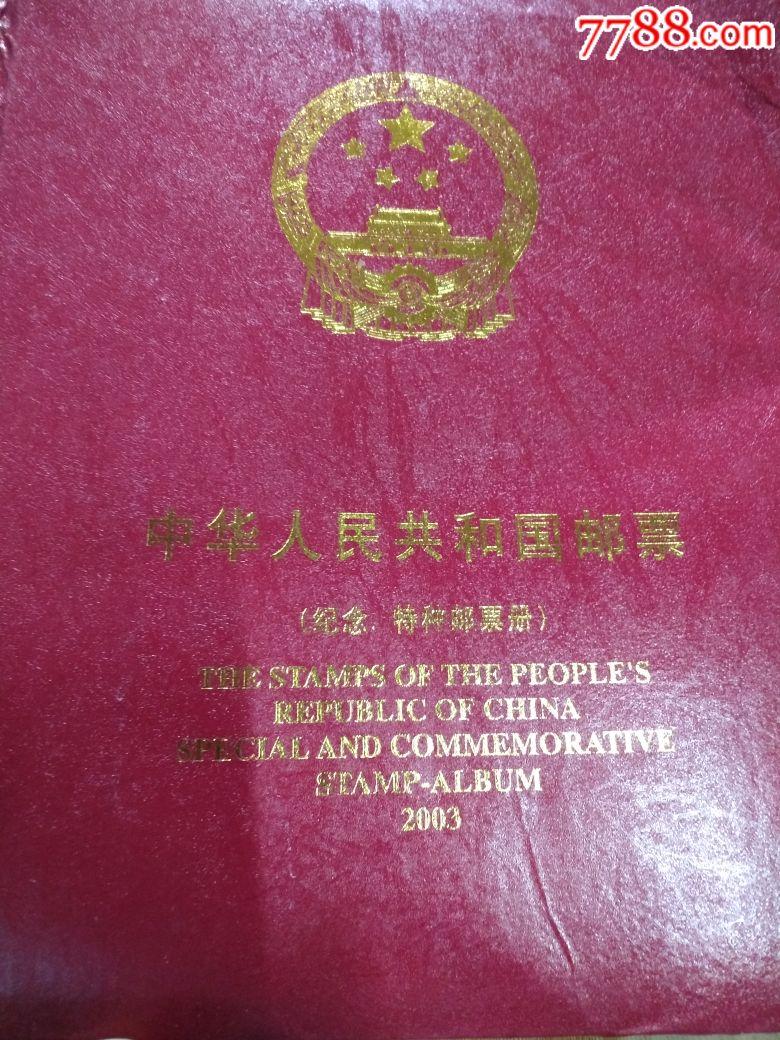 03年中���]票(�o念、特�N�]票�裕�!(au20743882)_