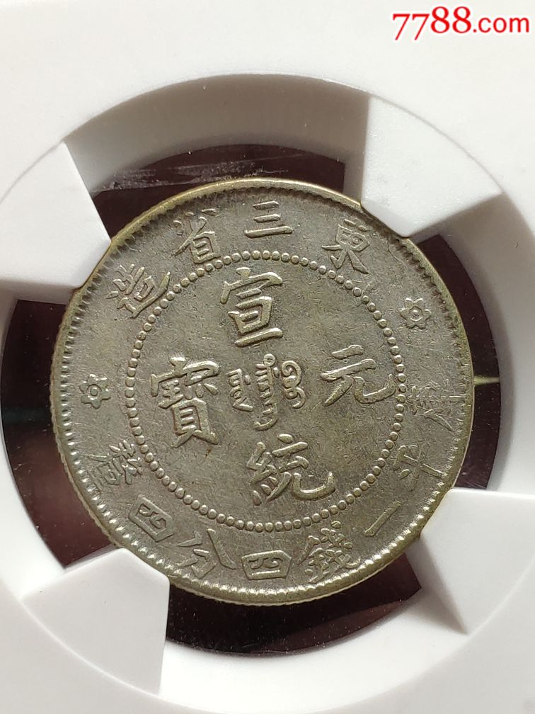 �A夏�u�★�|三省宣�y元��一�X四分四厘�y毫(au20745089)_
