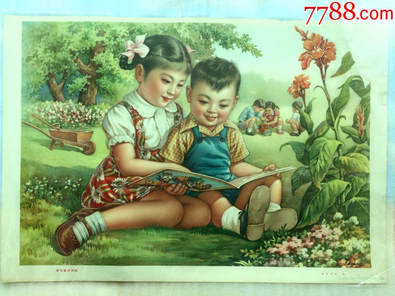 【名家/精品/量少】仅印10万/名家忻礼良代表作《看有趣的图画》童年怀旧经典(au20745659)_