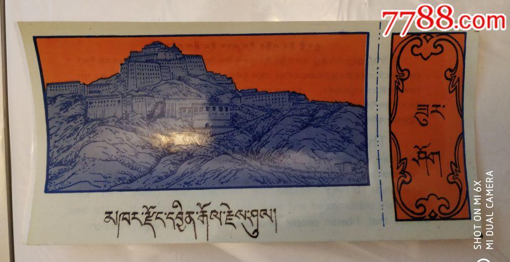 西藏外�e全品塑料券二_�r格150元_第1��_