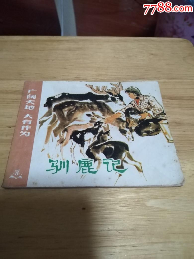 驯鹿记(au20751758)_