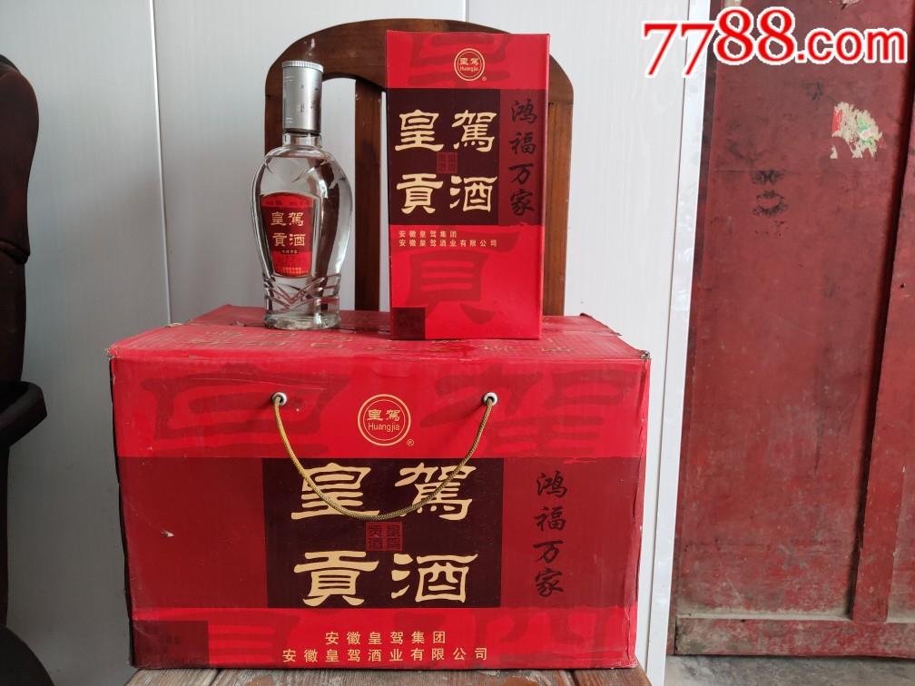 2006年产46°皇驾贡酒一箱,整箱6瓶(au20752967)_
