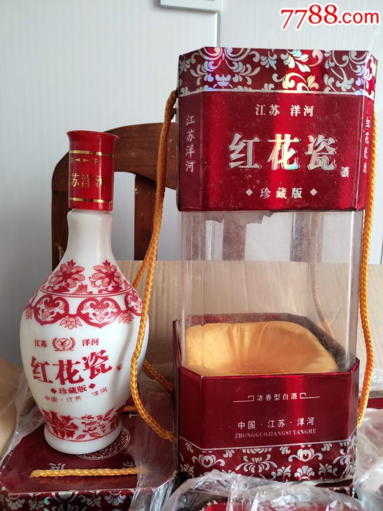 2012年产46°红花瓷6瓶(au20753041)_