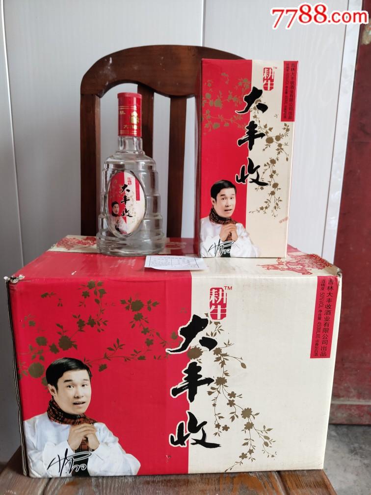 50°,2010年产大丰收酒一箱,整箱6瓶(au20753122)_