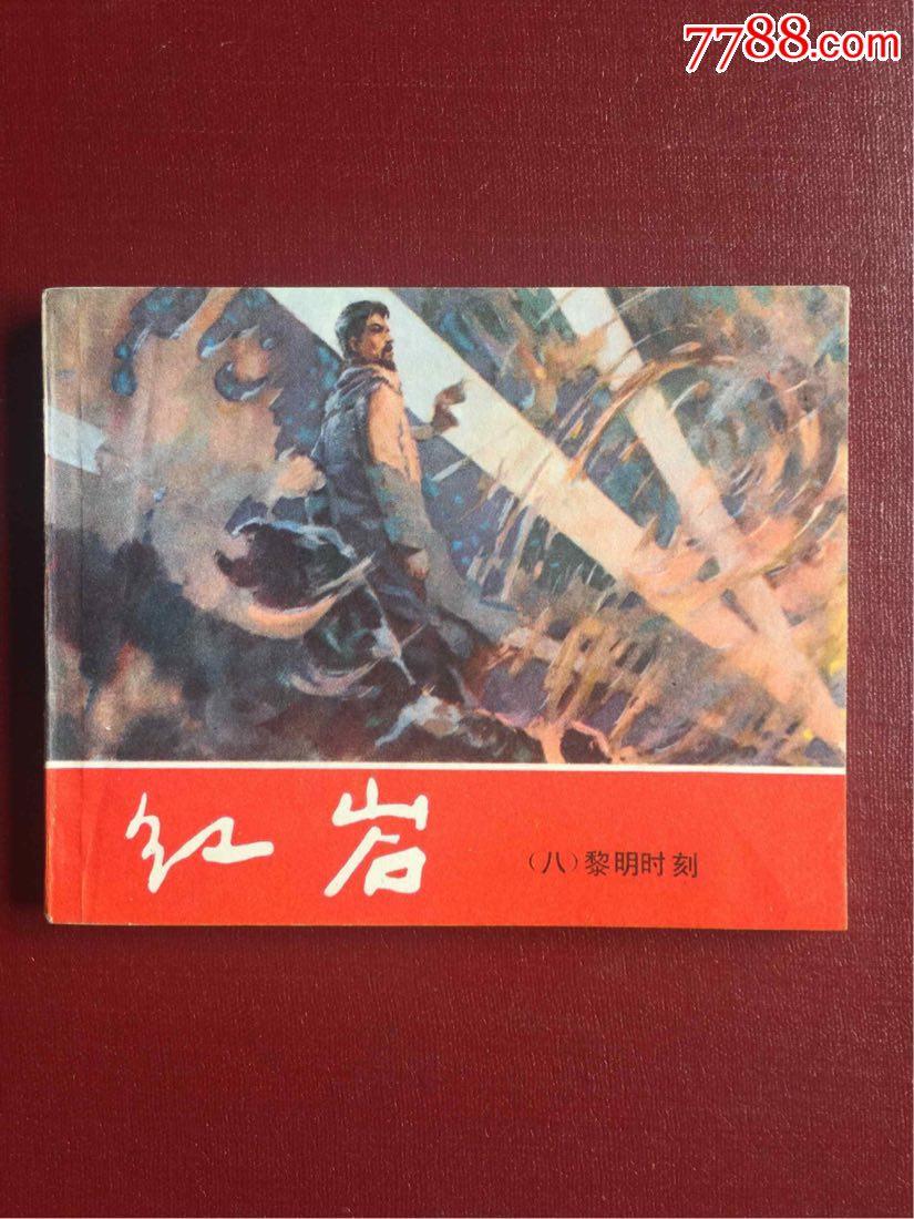 �t�r(8)(青松版)(au20755771)_