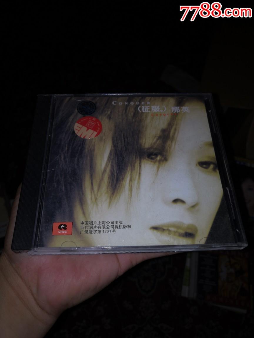 那英一征服(原�b正版CD,品相不�e,音� 倍棒)收藏佳品(au20762162)_