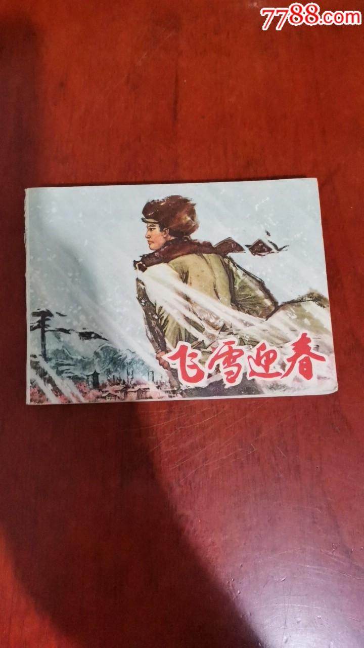 �w雪迎春-好品(au20762799)_