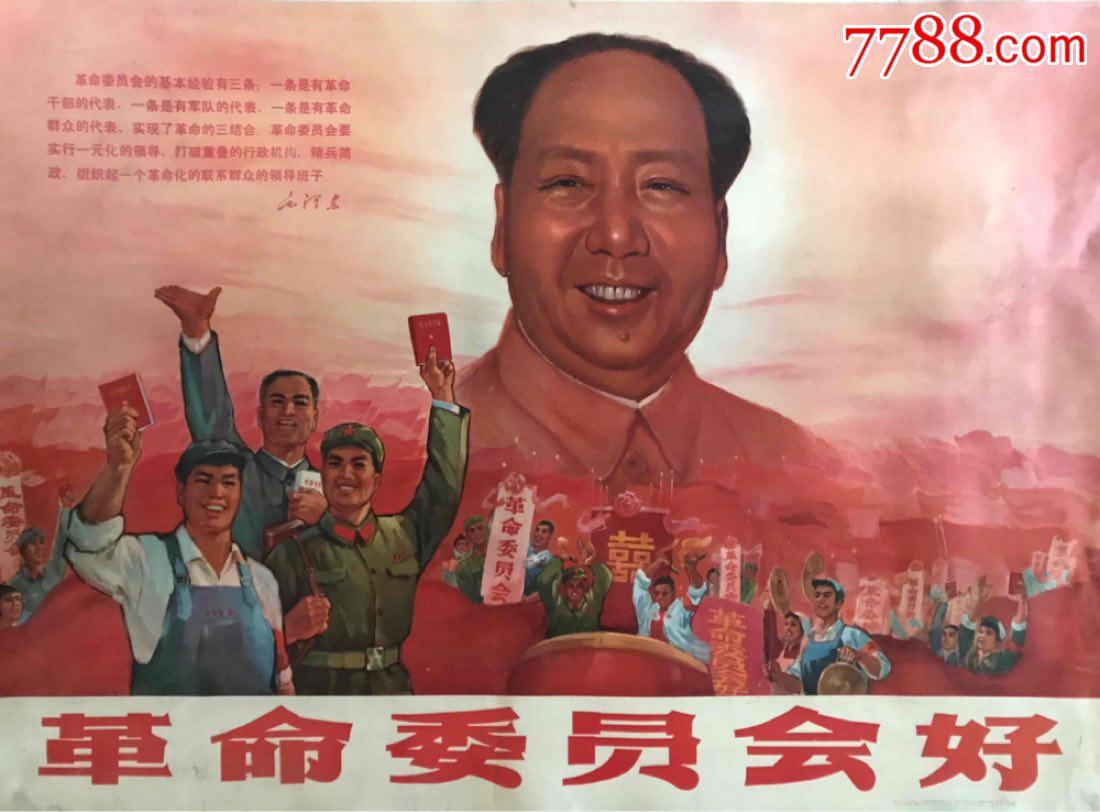 1968全�_�典少�革命委�T��好�t光亮宣�鳟�一元起(au20763697)_