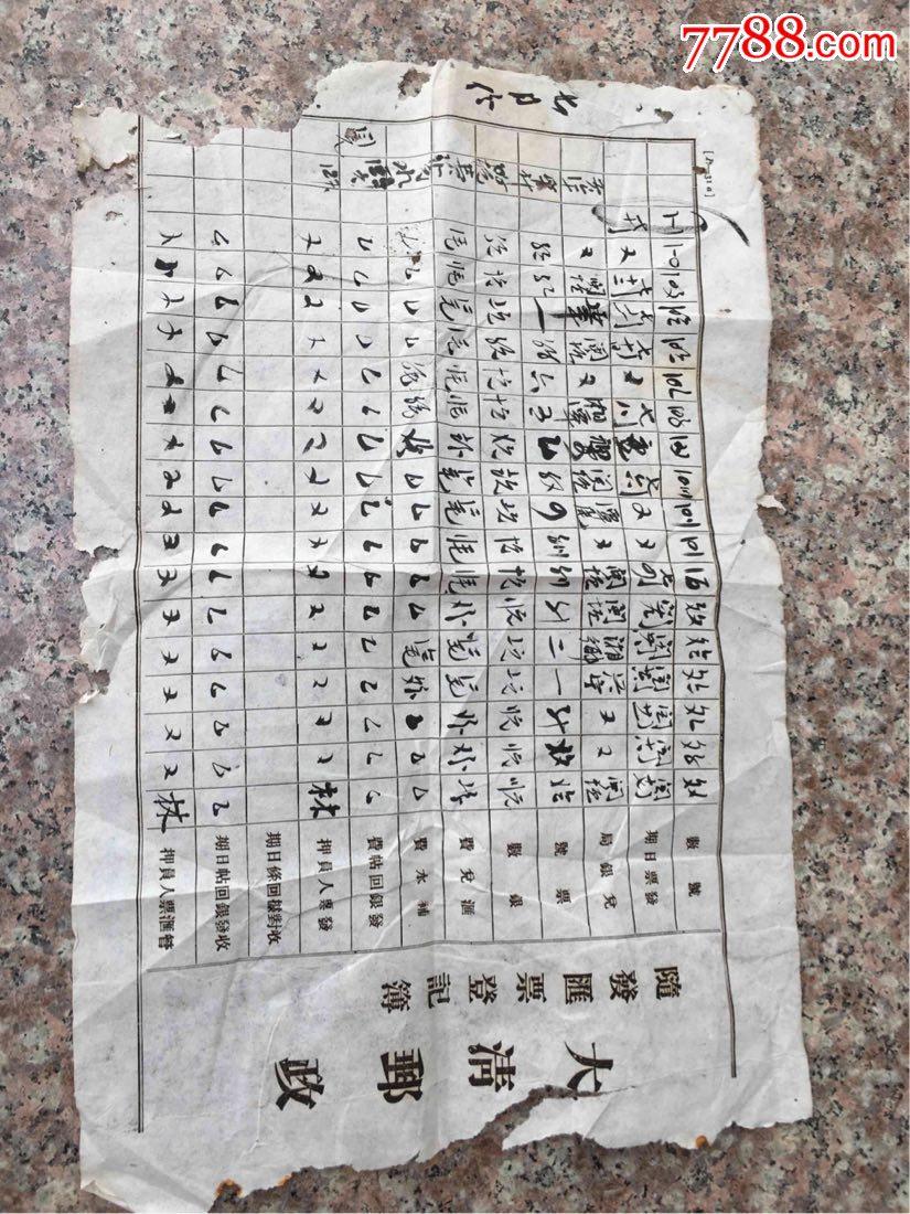 稀有大清�]政�S�l�R票登�簿1�(au20764772)_