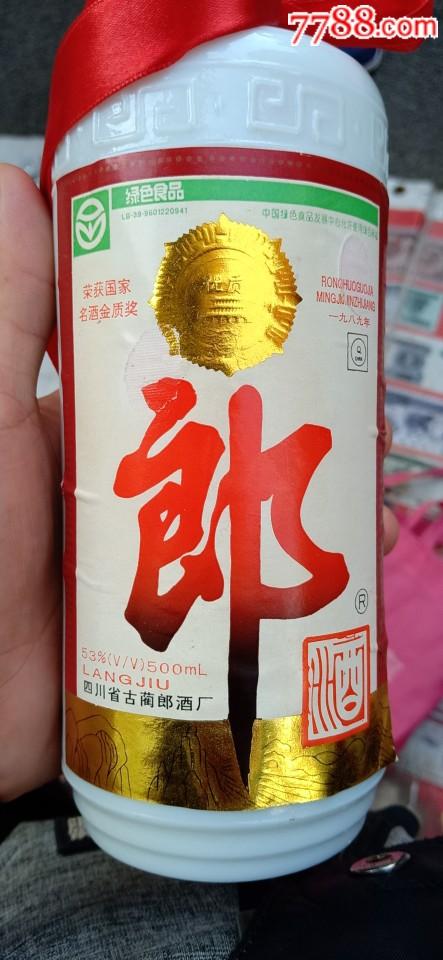 98年郎酒(au20765519)_