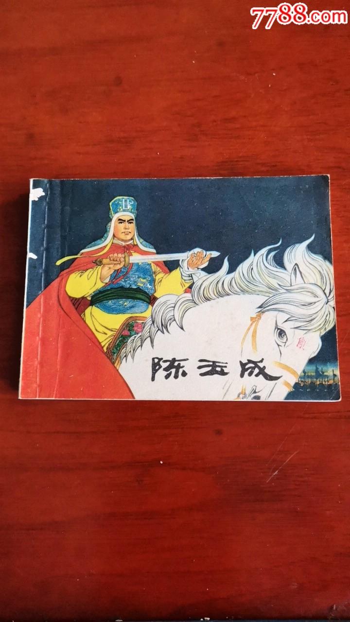 王亦秋�L���玉成(au20765620)_